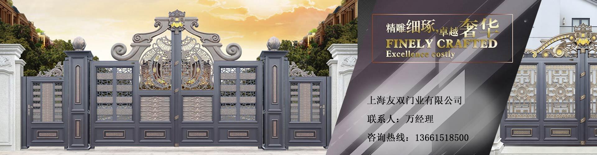 上海友双门业有限公司